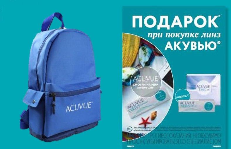 Подарки акувью рюкзак 24