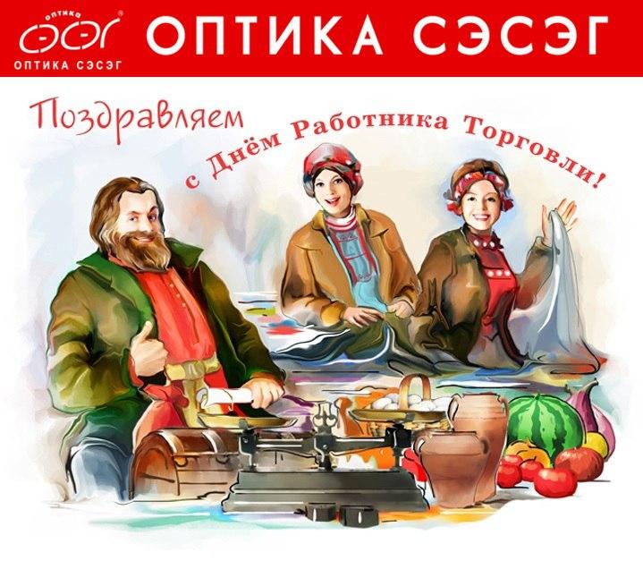 Поздравление с профессиональным праздником торговли 143